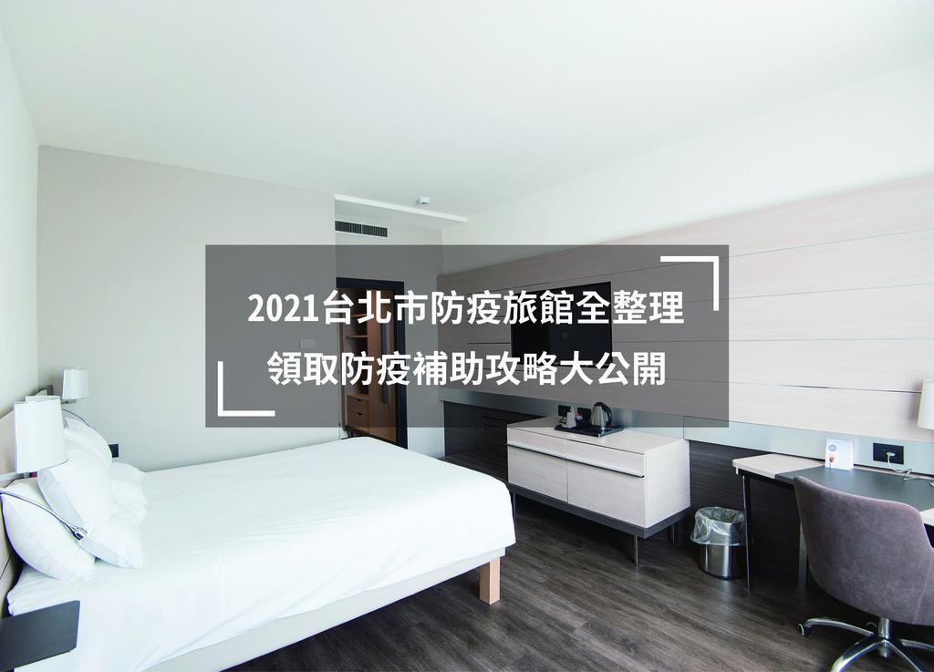 台北防疫旅館