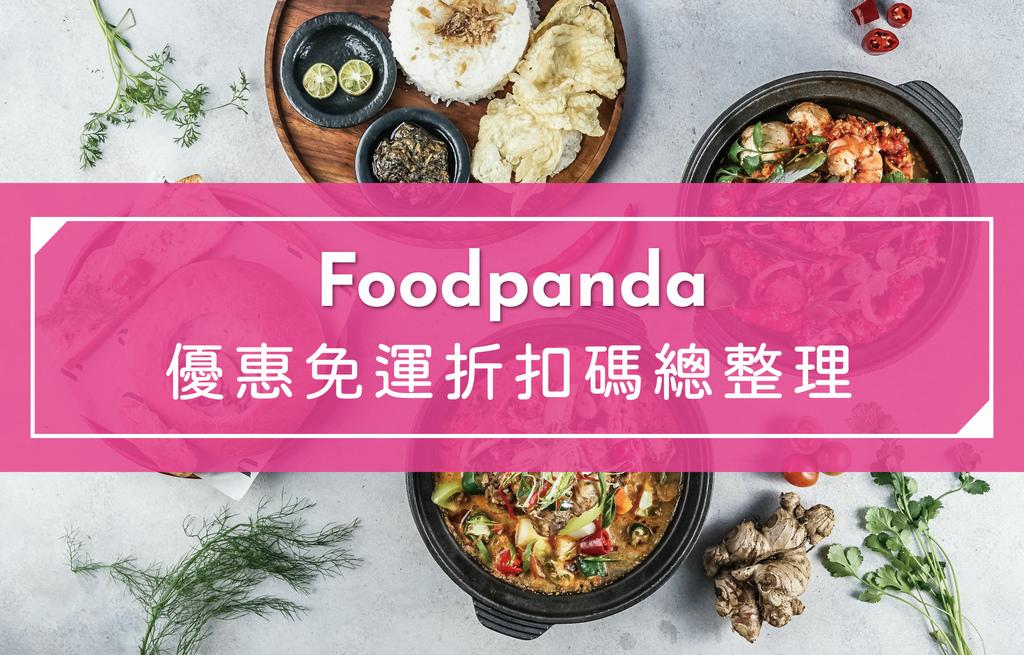 foodpanda折扣碼.jpg