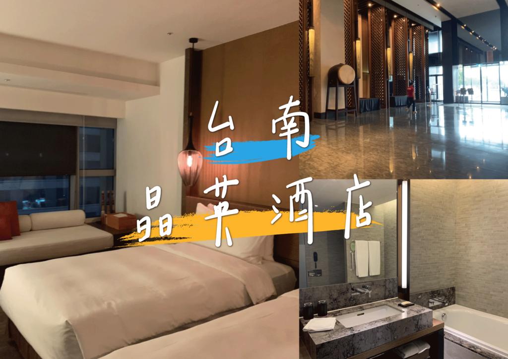 台南晶英酒店2.png