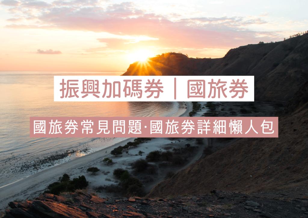 振興加碼券-國旅.png