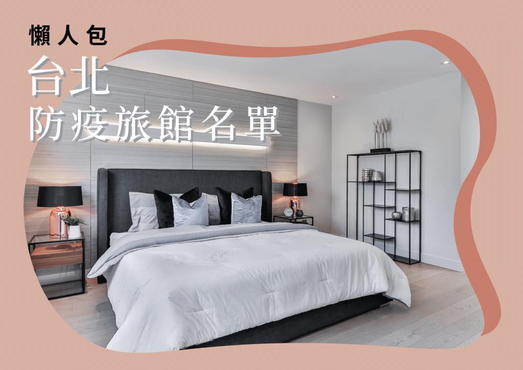 台北防疫旅館名單.png