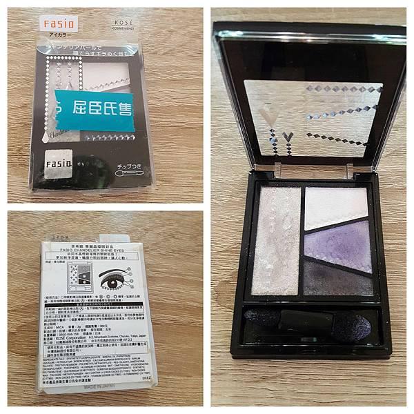 Fasio 華麗晶燦眼彩盒PU-4