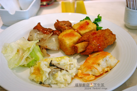福華飯店下午茶