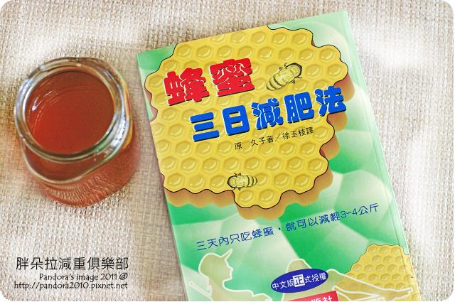 2011.07.09-蜂蜜減肥法