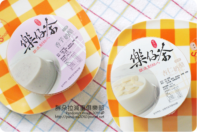 2011.08.02-(樂仔茶)杏仁奶酪、香芋奶酪