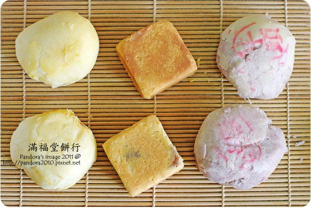 2011.08.12-(滿福堂)鳳梨酥、金月亮、福芋餅