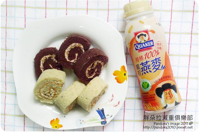 2011.08.27-(桂格)100%喝的燕麥、(RT)抹茶捲、朱古力捲