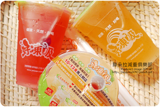 2011.09.05-(好凍吸)果汁凍飲