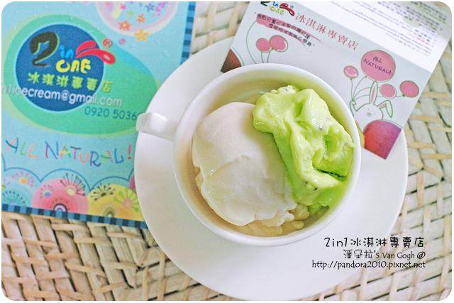 2in1冰淇淋專賣店