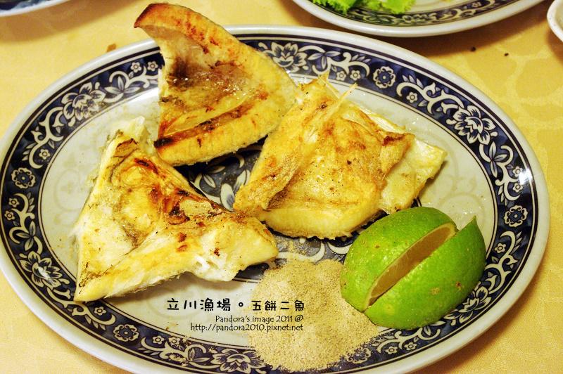 立川漁場。五餅二魚