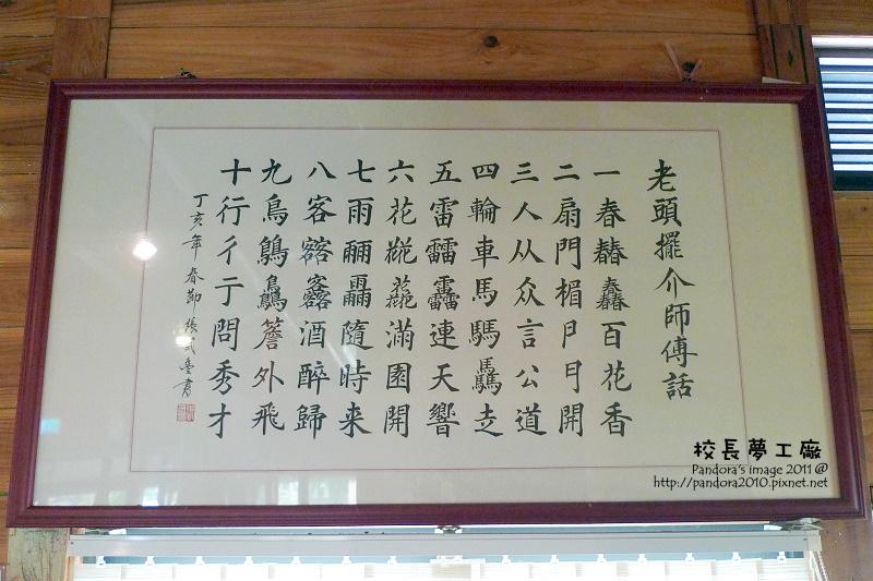 鳳林校長夢工廠