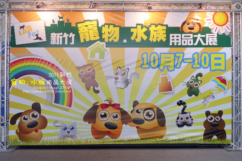 2011新竹寵物水族用品展