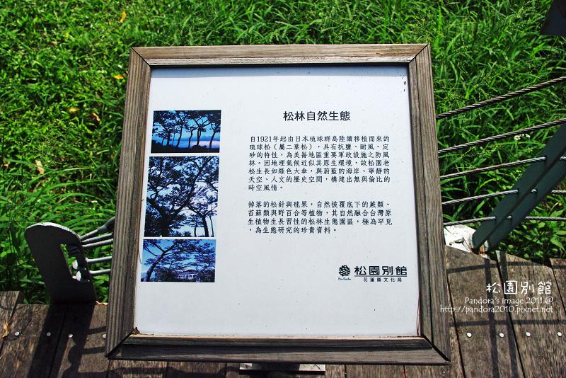 松園別館。松林自然生態