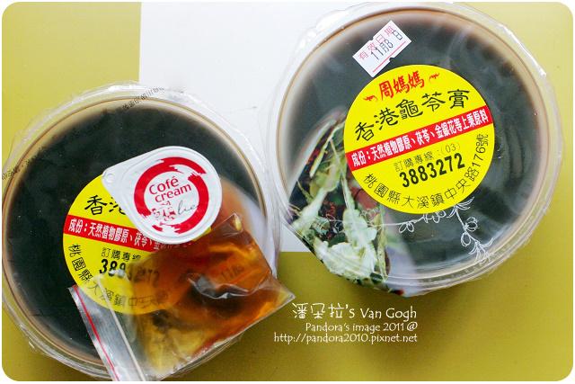 2011.10.31-(周媽媽)香港龜苓膏