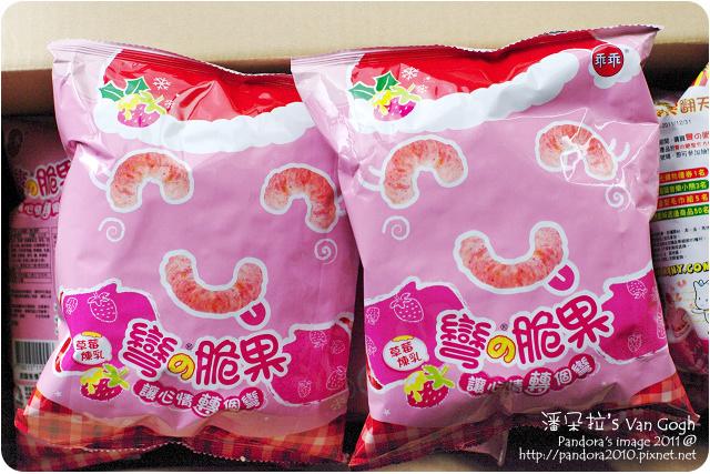 2011.12.02-(乖乖)彎的脆果-草莓