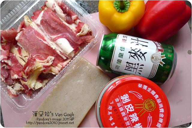 剝皮辣椒牛肉卷。材料