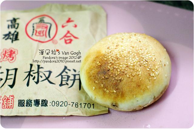 2012.01.08-胡椒餅