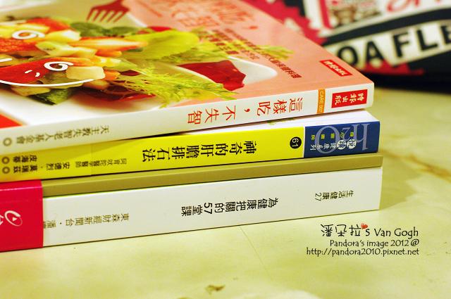 2012.02.09-養生書籍