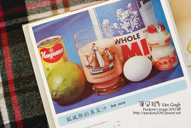 美容強精食補-能減胖的果菜汁