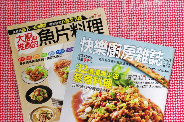 2012.03.20-魚片料理食譜&快樂廚房雜誌