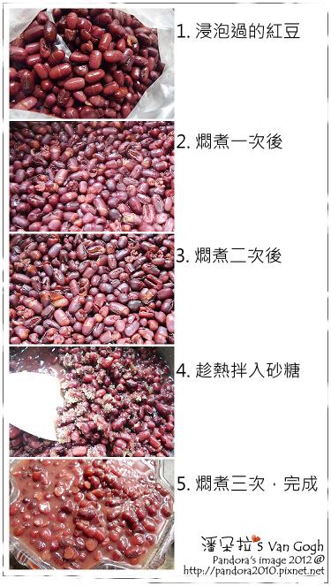 蜜紅豆。作法