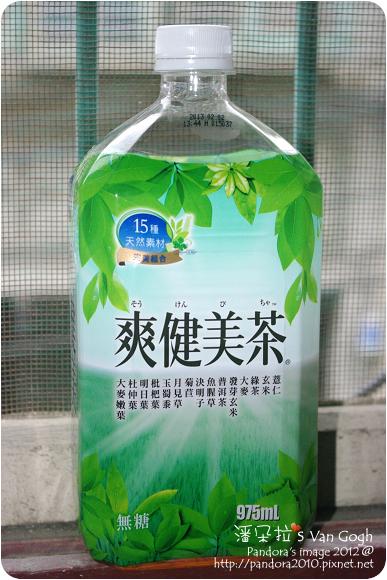 2012.06.12-爽健美茶