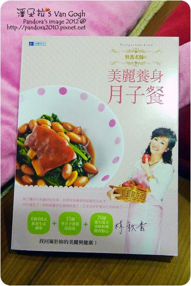 2012.07.01-秋香老師 美麗養身月子餐