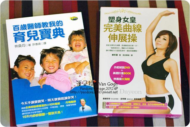 2012.07.28-Buy~百歲醫師教我的育兒寶典、塑身女皇完美曲線伸展操