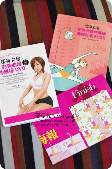 2012.07.28-Buy~塑身女皇完美曲線伸展操