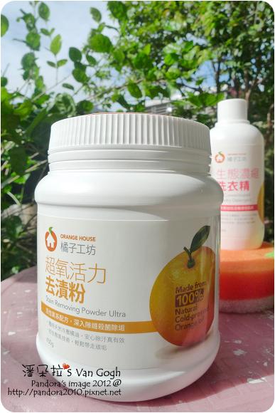 永豐餘橘子工坊