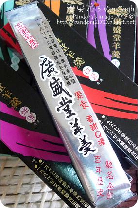2012.08.16-(廣盛堂)羊羹