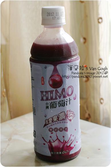 2012.09.08-(台酒)HIMO台灣葡萄汁