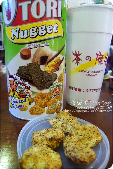 2012.10.03-(茶的魔手)珍珠青茶-半糖、玉米黃金球-海苔