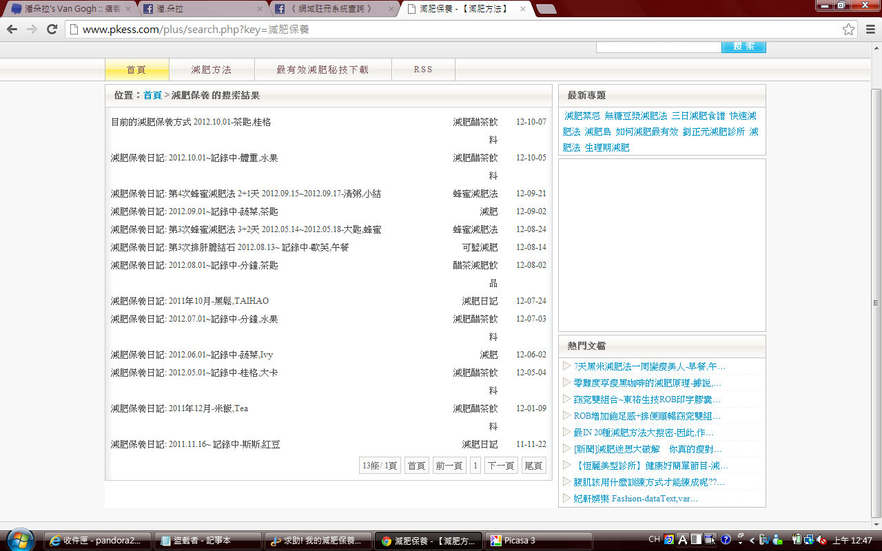全螢幕擷取 2012114 上午 124730