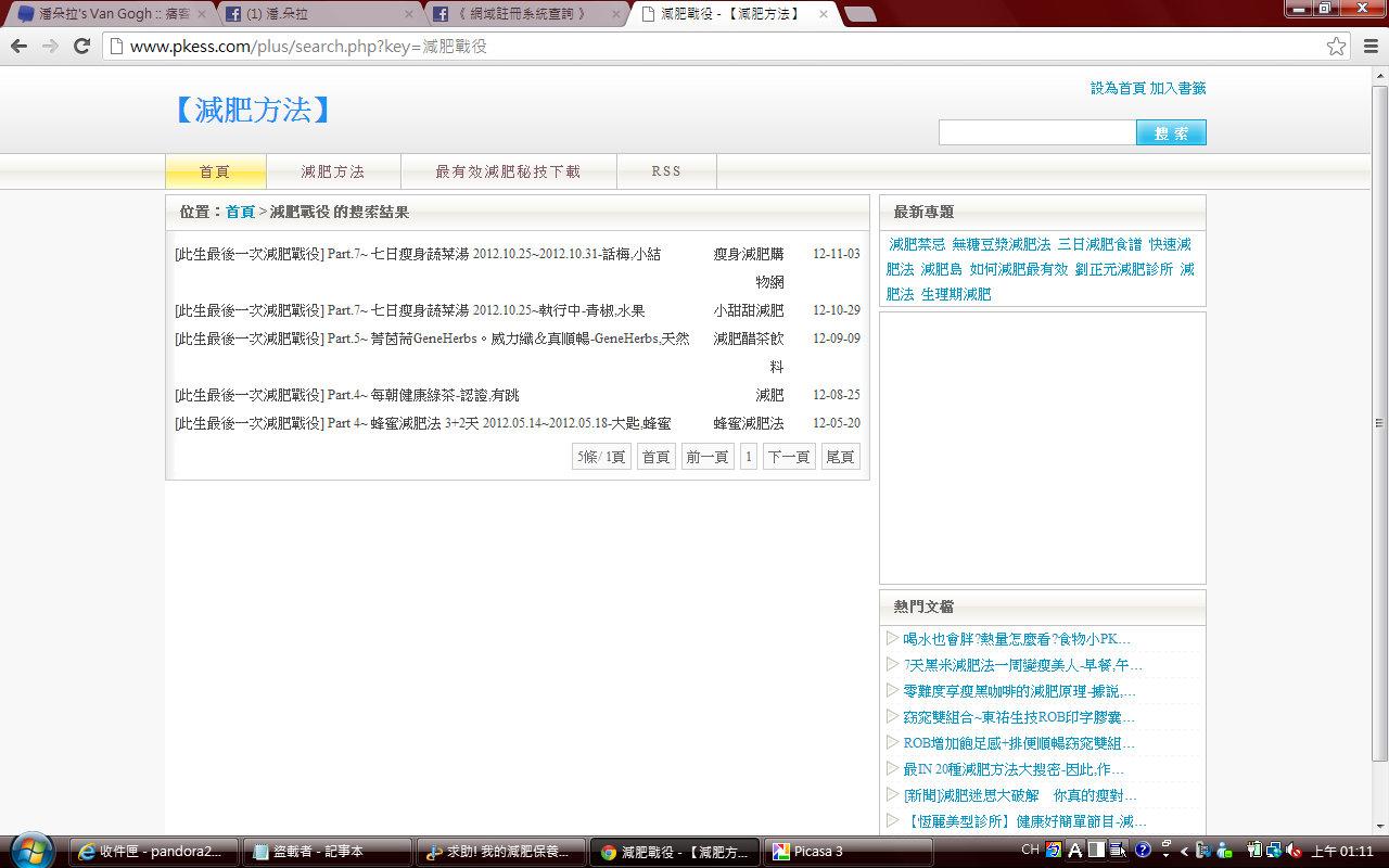 全螢幕擷取 2012114 上午 011124