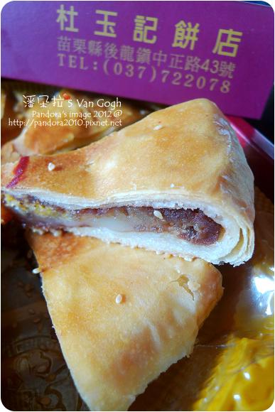 2012.11.20-(杜玉記)麻糬餅