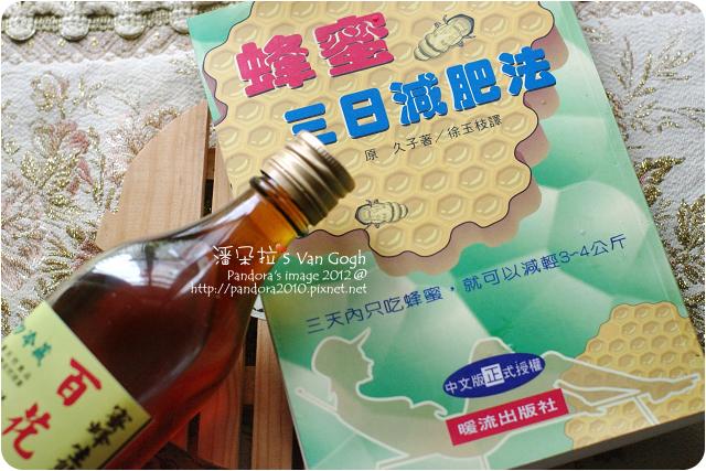蜂蜜減肥法(原 久子)