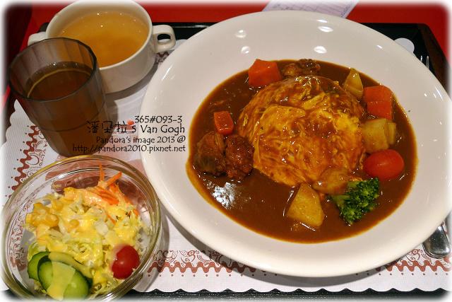 2013.02.01-(Moni Curry)咖哩蛋包飯套餐