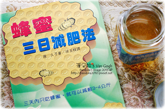 2013.02.07-蜂蜜減肥法