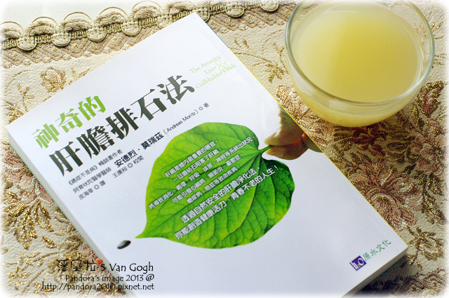 2013.02.10-神奇的肝膽排石法