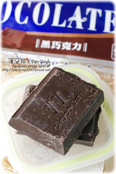 2013.02.11-(77)黑巧克力磚