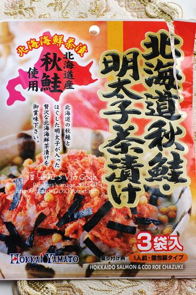 (北海大和)秋鮭明太子茶漬