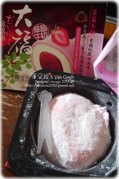 2013.02.25-(杜老爺)草莓冰淇淋大福