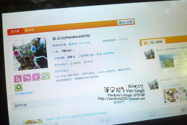 Pandora's365#273_2013.07.31.jpg