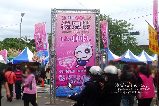 2013.12.14-竹東客家湯圓節.jpg