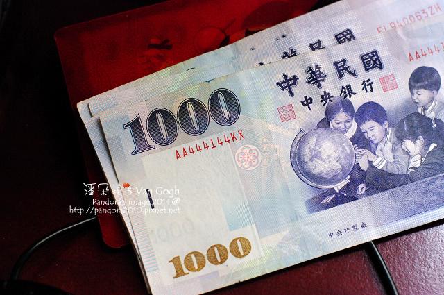 2014.01.07-鈔票.jpg