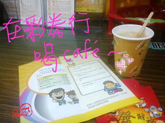 2014.05.08-在彩券行喝咖啡.jpg