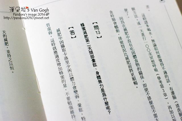 2014.05.27-蜂蜜減肥-問與答.jpg