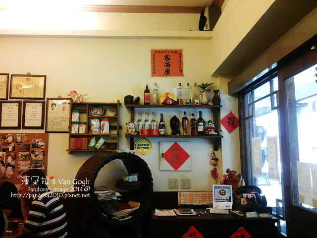 2014.06.08-大湯圓食堂.jpg