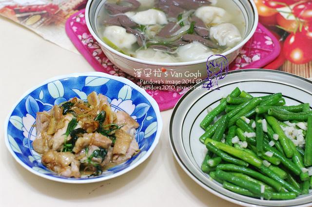 2014.06.25-晚。湯水餃、蒜香四季豆、三杯雞.jpg